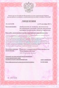 Лицензии Министерства по Чрезвычайным Ситуациям России