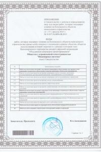 Свидетельство НП СРО «Объединение инженеров проектировщиков» обр.стр.