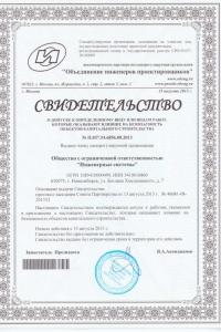 Свидетельство НП СРО «Объединение инженеров проектировщиков»