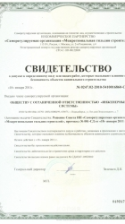 Свидетельство СРО «Межрегиональная гильдия строителей»